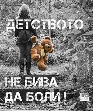 Самаряни: Детството не бива да боли!